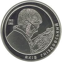 Монета Яків Гніздовський 2 грн. 2015 року