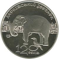 Монета 120 років Харківському зоопарку 2 грн. 2015 року