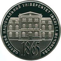 Монета 150 років Одеському національному університету імені І. І. Мечникова 2 грн. 2015 року