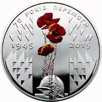 Монета 70 років Перемоги. 1945-2015 5 грн. 2015 року
