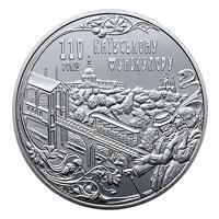 Монета Київський фунікулер 5 грн. 2015 року