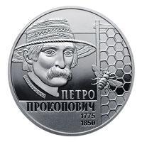 Монета Петро Прокопович 2 грн. 2015 року