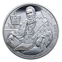 Монета Андрей Шептицький 2 грн. 2015 року