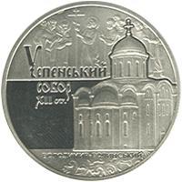 Монета Успенский собор в г.. Владимире-Волынском 5 грн. 2015 года
