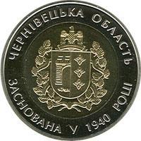 Монета 75 лет Черновицкой области 5 грн. 2015 года