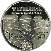 Монета 475 років першій писемній згадці про м. Тернопіль 5 грн. 2015 року