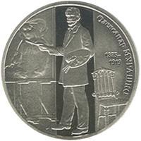 Монета Олександр Мурашко 2 грн. 2015 року