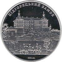 Монета Підгорецький замок 5 грн. 2015 року