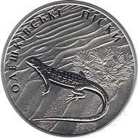 Монета Олешковские пески 2 грн. 2015 года