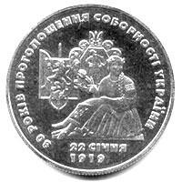 Монета 80 років проголошення соборності України 2 грн. 1999 року