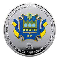 Монета 100 лет Национальному университету водного хозяйства и природопользования (г.. Ровно) 2 грн. 2015 года