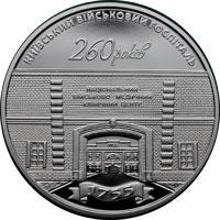 Монета 260 лет Киевскому военному госпиталю 5 грн. 2015 года
