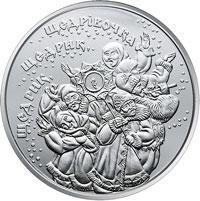 Монета Щедрик (до 100-річчя першого хорового виконання твору М. Леонтовича) 5 грн. 2016 року