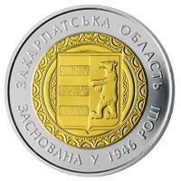 Монета 70 лет Закарпатской области 5 грн. 2016 года