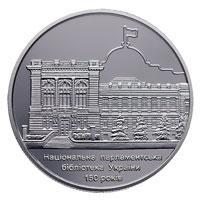 Монета 150 лет Национальной парламентской библиотеке Украины 5 грн. 2016 года