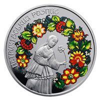 Монета Петриковская роспись 5 грн. 2016 года