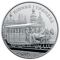 Монета Кінний трамвай 5 грн. 2016 року