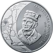 Монета Геодезична дуга Струве (до 200-річчя початку здійснення астрономо-геодезичних робіт) 5 грн. 2016 року