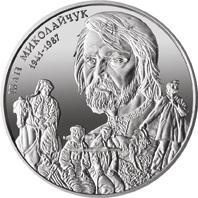 Монета Іван Миколайчук 2 грн. 2016 року
