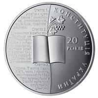 Монета 20 років Конституції України 2 грн. 2016 року