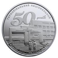 Монета 50 років Тернопільському національному економічному університету 2 грн. 2016 року