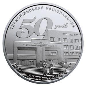 Монета 50 лет Тернопольскому национальному экономическому университету 2 грн. 2016 года