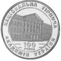 Монета 100-річчя Національної гірничої академії України 2 грн. 1999 року