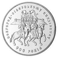 Монета 900 років Новгород-Сіверському князівству 5 грн. 1999 року