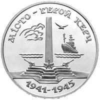 Монета Місто-герой Керч 200000 карб. 1995 року