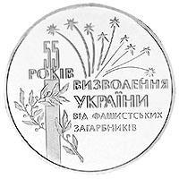 Монета 55 років визволення України від фашистських загарбників 2 грн. 1999 року