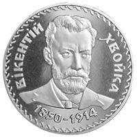 Монета Вікентій Хвойка 2 грн. 2000 року
