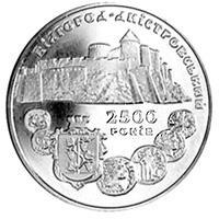Монета Білгород-Дністровський 5 грн. 2000 року