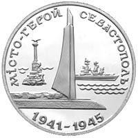 Монета Місто-герой Севастополь 200000 карб. 1995 року