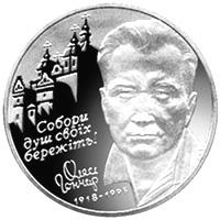 Монета Олесь Гончар 2 грн. 2000 року