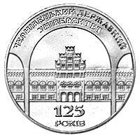 Монета 125 років Чернівецькому державному університету 2 грн. 2000 року