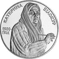Монета Катерина Білокур 2 грн. 2000 року