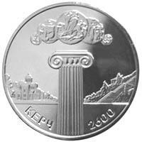 Монета 2600 років Керчі 5 грн. 2000 року