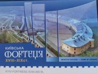 Буклет до монети Київська фортеця 5 грн. 2021 року