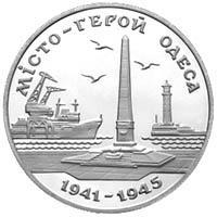 Монета Місто-герой Одеса 200000 карб. 1995 року