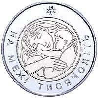 Монета На межі тисячоліть 5 грн. 2001 року