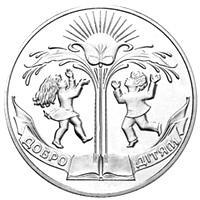 Монета Добро - дітям 2 грн. 2001 року