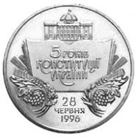 Монета 5 років Конституції України 2 грн. 2001 року