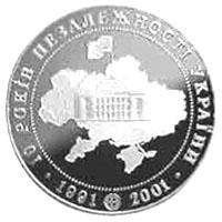 Монета 10 років проголошення незалежності 5 грн. 2001 року