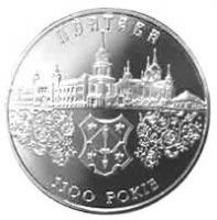 Монета 1100 років Полтаві 5 грн. 2001 року