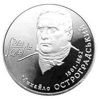 Монета Михайло Остроградський 2 грн. 2001 року