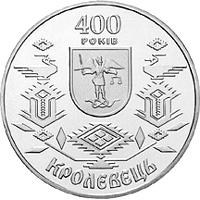 Монета 400 років Кролевцю 5 грн. 2001 року