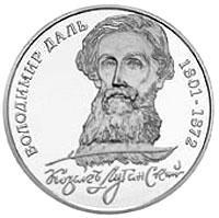 Монета 200 років Володимиру Далю 2 грн. 2001 року