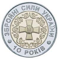 Монета 10-річя Збройних Сил України 5 грн. 2001 року