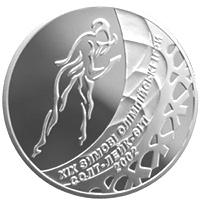 Монета Ковзанярський спорт 2 грн. 2002 року