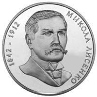 Монета Микола Лисенко 2 грн. 2002 року